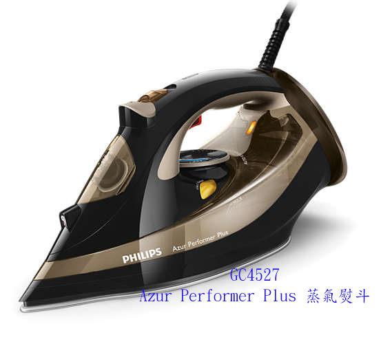 【贈衣物防塵套】飛利浦PHILIPS Azur Performer Plus 蒸氣熨斗 GC4527
