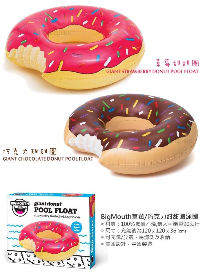 【美國BIGMOUTH】造型泳圈 巧克力甜甜圈款 ((團購省運費)) 7