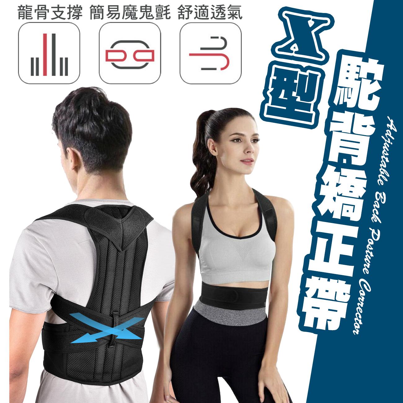 透氣X型矯正背帶 背心 補正帶 駝背帶 挺胸塑腹帶 駝背 矯正帶 托胸帶 美胸帶 束腰帶 挺胸束帶 0
