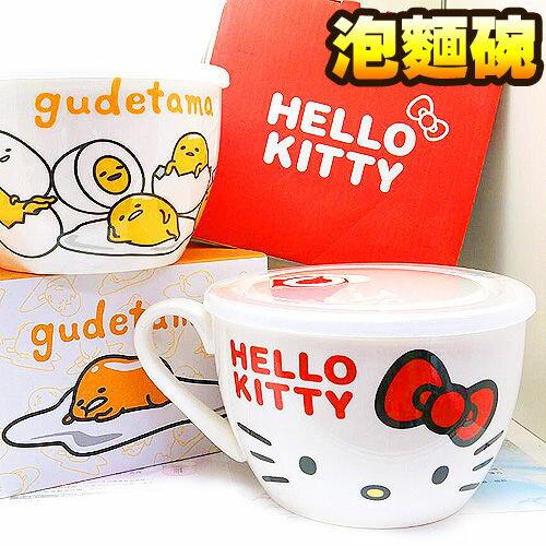 kitty蛋黃哥杯麵碗湯麵碗附蓋吃泡麵超方便湯杯凱462748蛋460508