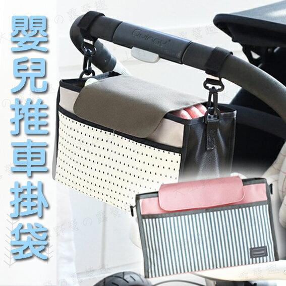 【樂媽咪】韓版 嬰兒推車掛袋 F004 推車收納袋 嬰兒車收納包 媽媽包 媽咪包 置物袋 手推車掛包 旅行包中包