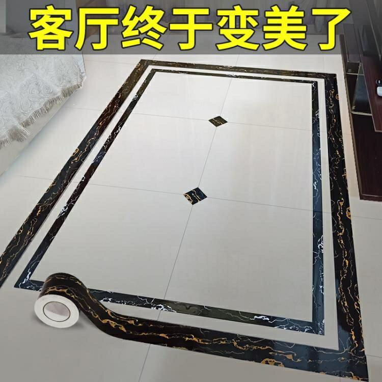 玄關走廊地板波導線貼紙自粘地貼客廳墻貼瓷磚耐磨防水地面過道貼