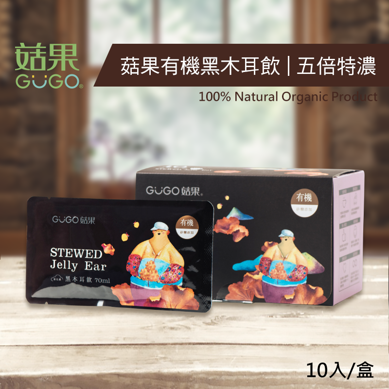 【GUGO菇果】五倍特濃-有機黑木耳飲(10入 / 盒) - 限時優惠好康折扣