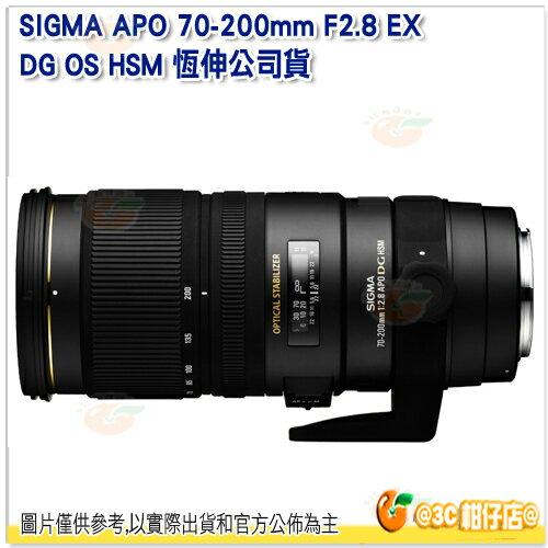 可分6期 SIGMA 70-200mm F2.8 APO EX DG HSM OS 變焦望遠鏡頭 恆伸公司貨 保固3年