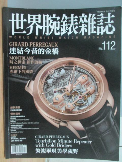 【書寶二手書T1/收藏_WFD】世界腕錶雜誌_112期_連結今昔的金橋等