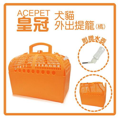 【力奇】皇冠 ACEPET 犬貓外出提籠623(橘)-190元>單個可超取(M403A05)