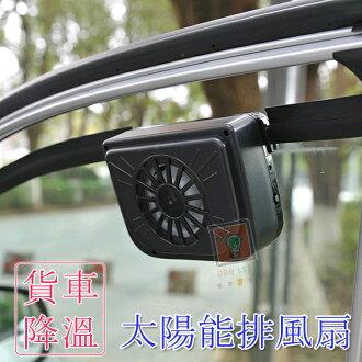 ORG《SD1131》通風降溫~ 太陽能車用風扇 汽車 車用 貨車 聯結車 風扇 排風扇 排熱 排氣扇 散熱扇 汽車配件