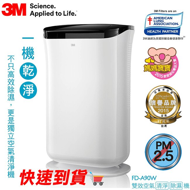 【3M】雙效空氣清淨除濕機 FD-A90W - 限時優惠好康折扣