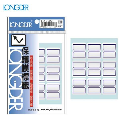 辦公小物嚴選~(量販50包)龍德保護膜標籤LD-3023(藍框)25×30mm(90張包)