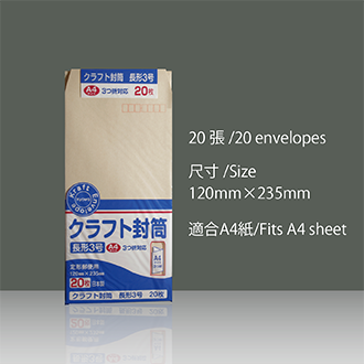 《Made in Japan》20 Envelopes for A4 size