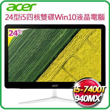 ACER Z24-880 Wtds Ci5-7400T 8G 銀 AIO 獨顯混碟10 點觸控電腦 i5-7400T / 8GB*1 / 128G*1+1000G_4K*1 / NSM8X / NO ..