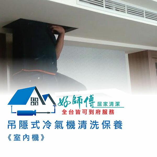 【好師傅】吊隱式冷氣機清洗(室內)A1323-05