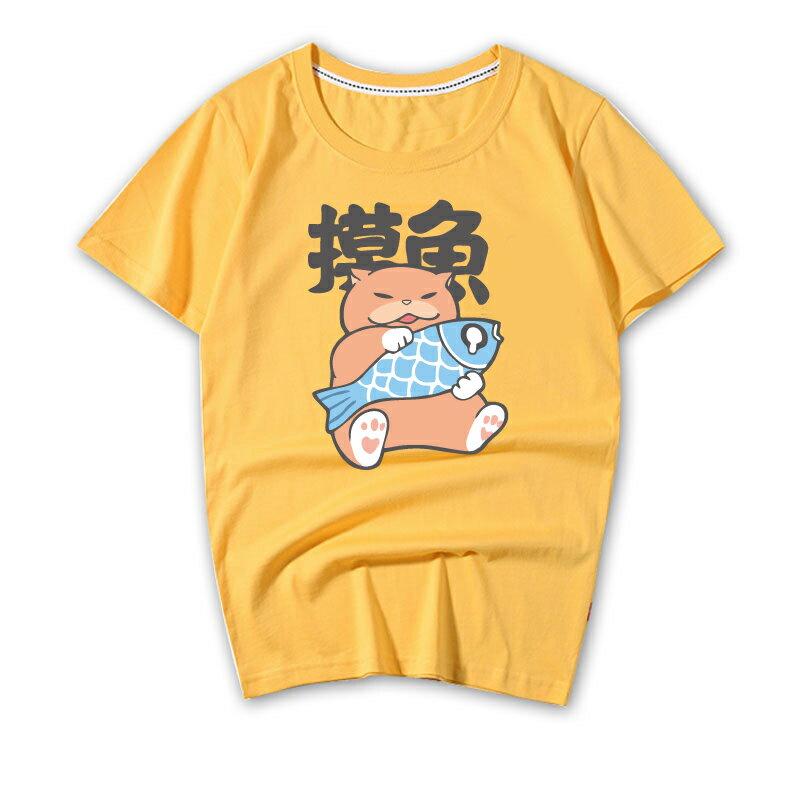 KUSO 搞笑 情侶裝 純棉短T MIT台灣製【Y0886-7】萌寵 摸魚貓 動物萌寵 快速出貨 6