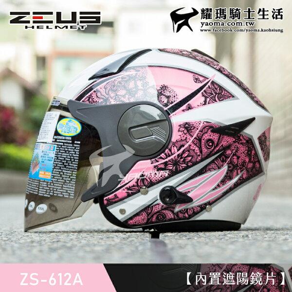 ZEUS安全帽ZS-612AAD7白粉內置墨鏡輕量帽內鏡半罩帽612A耀瑪騎士機車部品