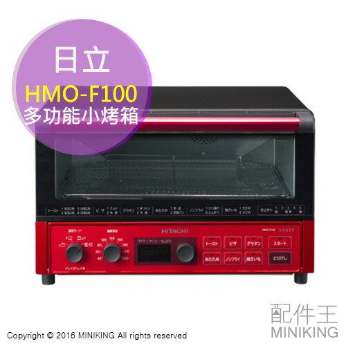 【配件王】日本代購 HITACHI 日立 HMO-F100 多功能小烤箱 低溫發酵 熱風循環