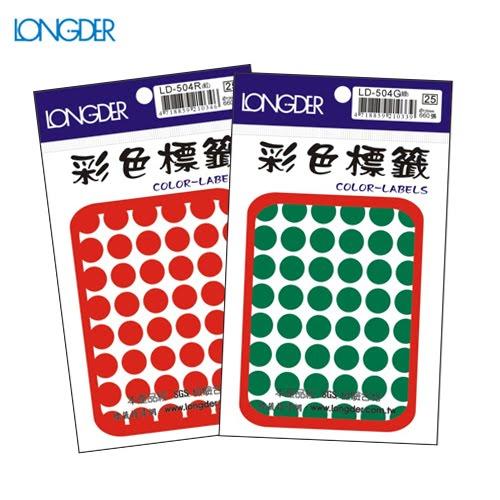 辦公小物嚴選~(量販50包)龍德彩色圓點標籤LD-50412mm(660張包)