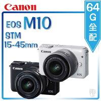 Canon佳能到➤64G全配【和信嘉】  Canon EOS M10 (黑/白)+電池+腳架+記憶卡+保護鏡+清潔組+攝影包+保護貼  EF-M 15-45 STM  公司貨 原廠保固一年