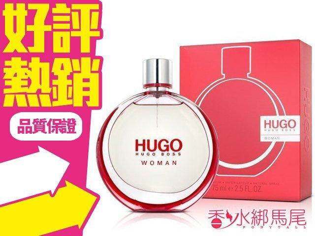Hugo BOSS Woman 完美女人 女性淡香精 香水空瓶分裝 5ML?香水綁馬尾?