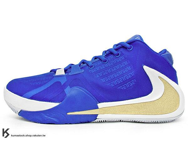 2019 最新款 Giannis Antetokounmpo 首款簽名籃球鞋 NIKE ZOOM FREAK 1 EP GREECE 藍白金 希臘 國家隊配色 後掌 ZOOM AIIR 氣墊 MVP 公鹿隊 (BQ5423-400) 1019 0