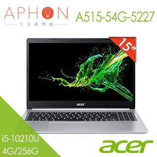 【Aphon生活美學館】ACER Aspire 5 A515-54G-5227 銀(i5-10210U/ 15.6吋FHD/ 4G/ 256G SSD/ MX250 2GB/ Win 10)...