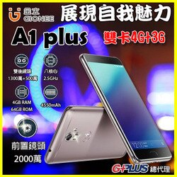 G-PLUS 5.5吋 金立 A1+/A1 plus【4G+3G雙卡】4G+64GB 八核心 前鏡頭2000萬 後雙鏡頭
