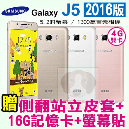 Samsung Galaxy J5 (2016 年新版) 贈側翻站立皮套+16G記憶卡+螢幕貼 4G 雙卡雙待 智慧型手機