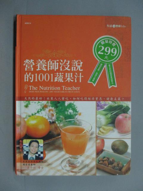 ~書寶 書T1/養生_ZDN~營養師沒說的1001蔬果汁_元氣星球