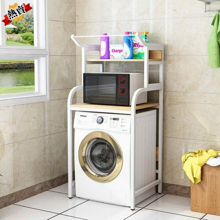 洗衣機置物架 洗衣機置物架落地滾筒波輪洗衣機架子鋼木衛生間置物架【快速出貨】  七色堇 元旦 交換禮物