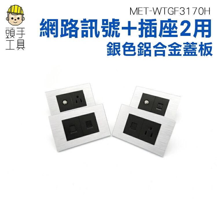 頭手工具電腦+三孔 網路訊號+插座2用銀色鋁合金蓋板 插座面板 設計 裝潢 水電材料行 營造