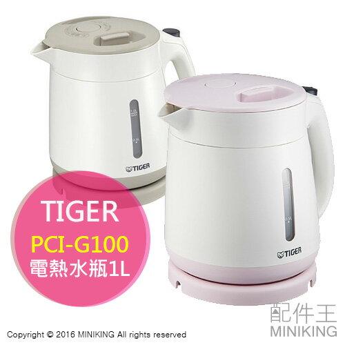~ 王~  虎牌 TIGER PCI~G100 電熱水瓶 少蒸氣 微蒸氣 節能 雙層隔熱