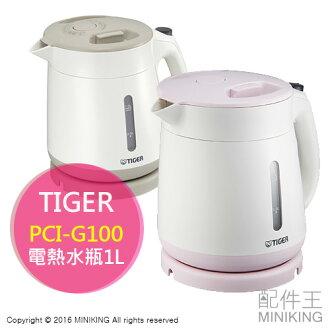 【配件王】日本代購 虎牌 TIGER PCI-G100 電熱水瓶 少蒸氣 微蒸氣 節能 雙層隔熱 另 PCF-G080