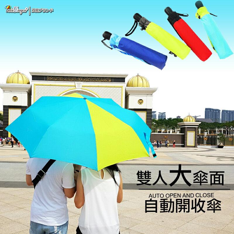 【雙龍牌】137公分雙人大傘面。玩酷極簡超撥水自動開收三折傘-防風.UV.雙人傘親子傘B7549C