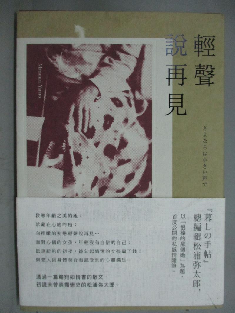 【書寶 書T8/勵志_GTG】輕聲說再見:松浦彌太郎首度公開的私感情隨筆_松浦彌太郎