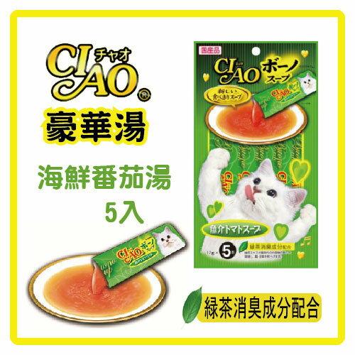 【日本直送】CIAO豪華湯-海鮮蕃茄湯CI-SC-113(17g*5P)-69元>可超取【輕鬆補給水分,美味奢華湯品】(D002A43)