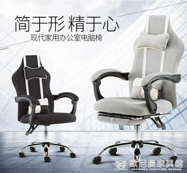藝頌電腦椅現代簡約家用座椅可躺老板椅子辦公宿舍轉椅游 凡卡時尚