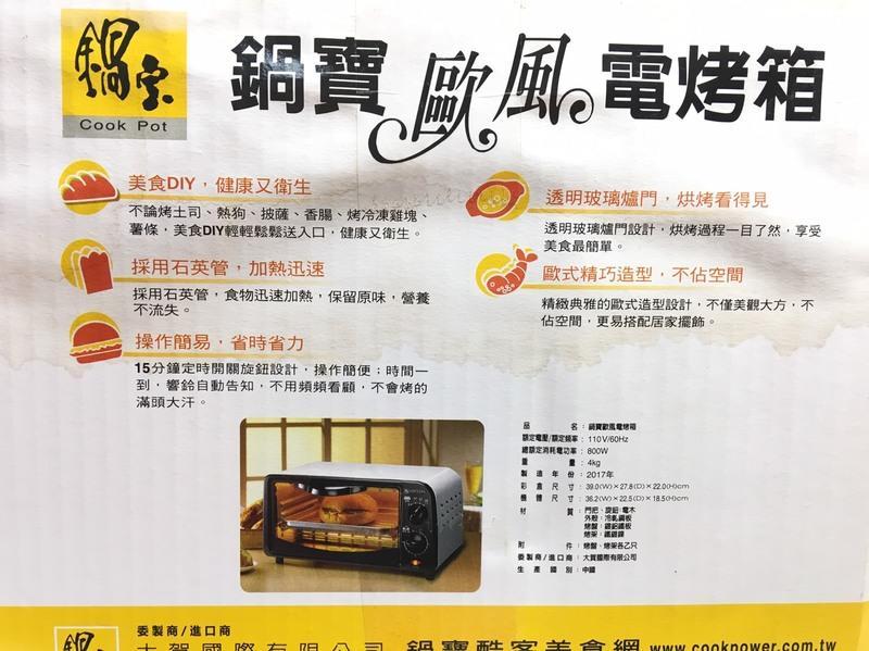 【八八八】e網購~【鍋寶 歐風電烤箱9公升OV-0910-D】460373 烤箱 烘烤用具 2