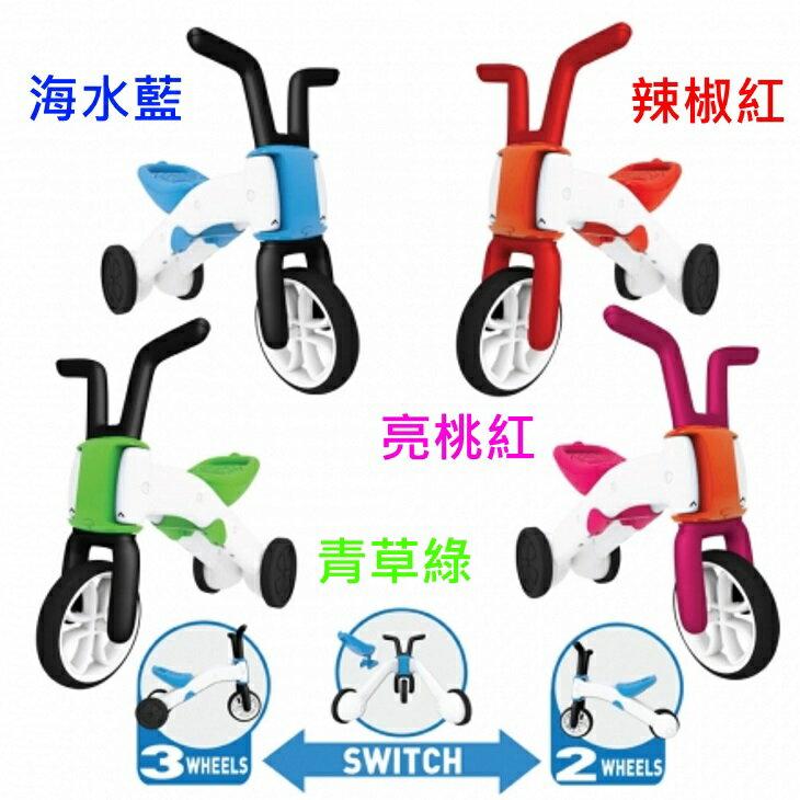 【寶貝樂園】比利時Chillafish Bunzi 二合一寶寶平衡車(藍/紅/綠/桃) (預購)