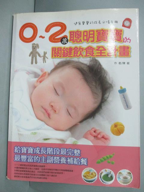 ~書寶 書T6/保健_YCN~0~2歲聰明寶寶的關鍵飲食全計畫_陳敏