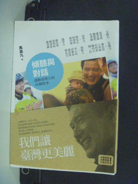 【書寶二手書T1/政治_LPZ】傾聽與對話:感動臺灣人的16個故事_馬英九