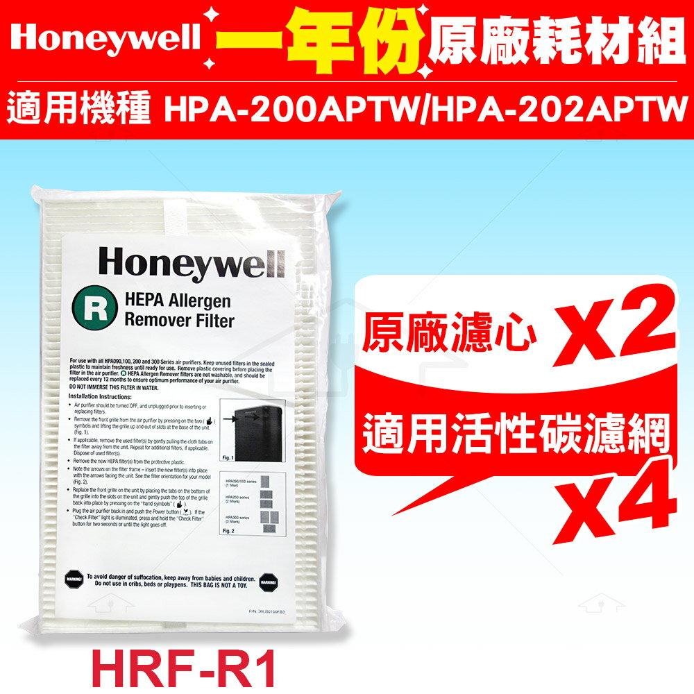 HPA-200APTW Honeywell 空氣清淨機一年份耗材【原廠濾心HRF-R1*2+適用活性碳濾網*4】