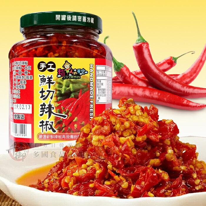 台製手工鮮切辣椒380g 朝天椒 辣椒醬[TW583199]千御國際