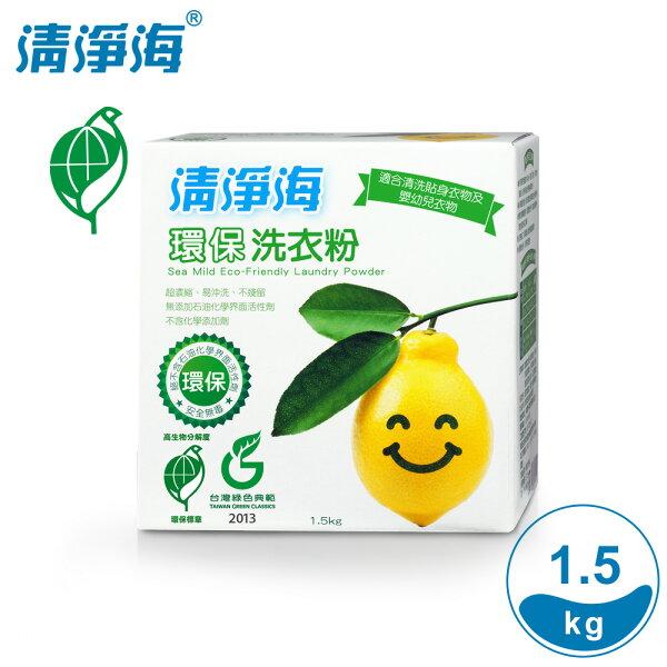 清淨海環保洗衣粉(檸檬飄香)1.5kgSM-LMC-LP1500