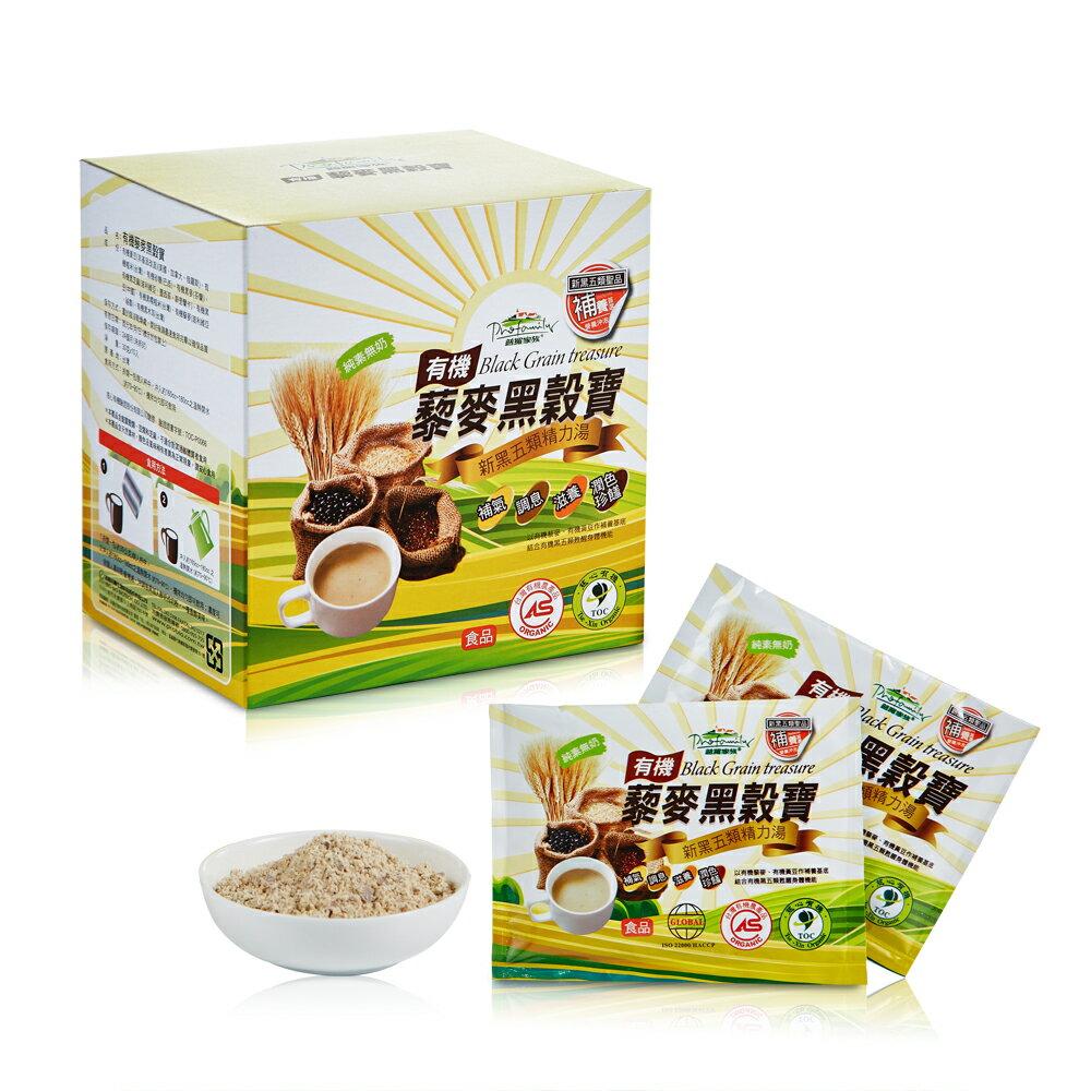 【普羅家族®】有機藜麥黑穀寶隨身包(10包/盒) 沖泡飲品*超夯團購商品