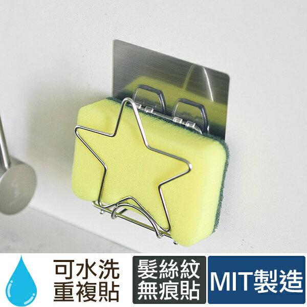 垃圾袋架 置物架【C0078】peachylife金屬面304不鏽鋼星形菜瓜布架 MIT台灣製 完美主義