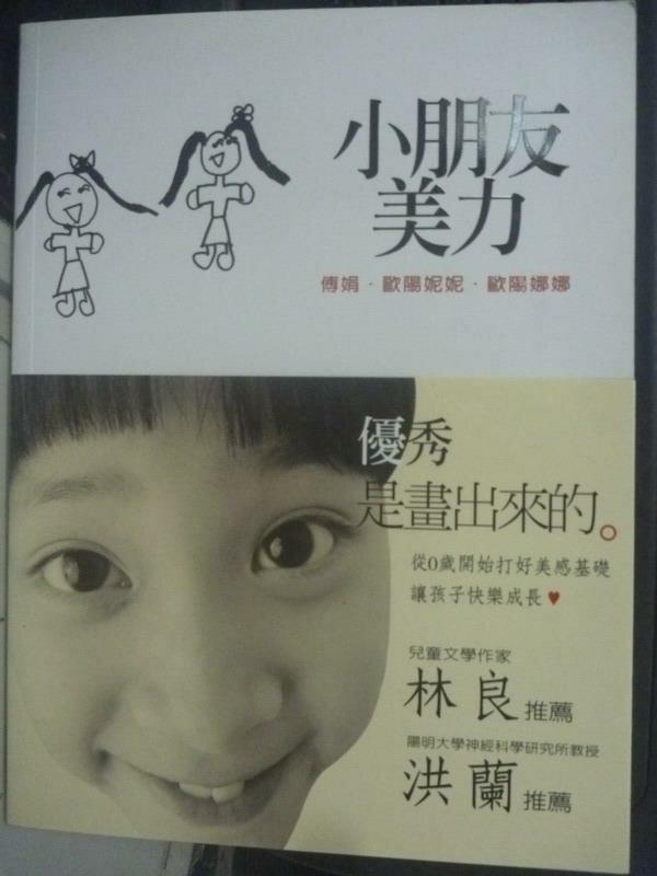 【書寶二手書T2/家庭_ILX】小朋友美力_傅娟、歐陽妮妮、歐陽娜娜