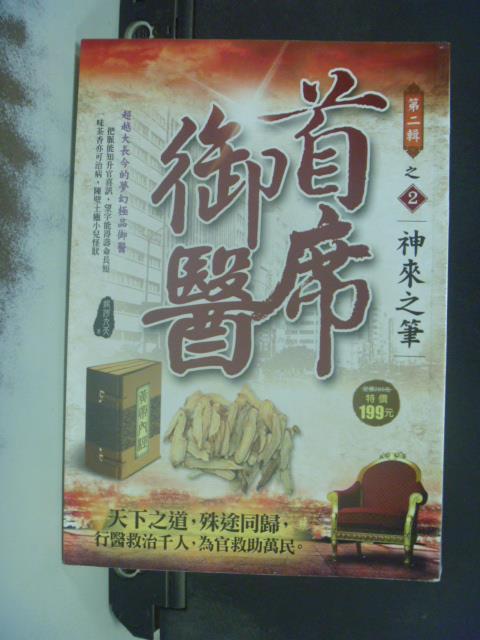 【書寶二手書T6/一般小說_JJZ】首席御醫Ⅱ:神來之筆_銀河九天