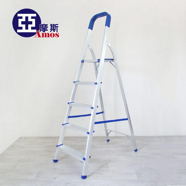 梯子 折疊梯 收納梯 樓梯椅【GAW012】穩固型多功能五階家用鋁扶梯 摺疊梯凳 鋁梯 修繕工作梯 家用梯 Amos
