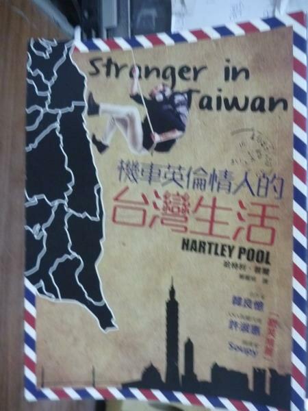【書寶二手書T9/社會_PFE】機車英倫情人的台灣生活_哈特利‧普爾
