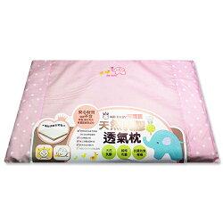 MB BABY 萌寶寶 天然乳膠透氣枕/平型枕(附內裡)-粉色★衛立兒生活館★