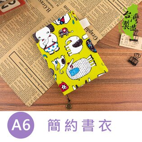 珠友文化:珠友網購限定SC-05010A650開簡約書衣書皮書套多功能附筆插